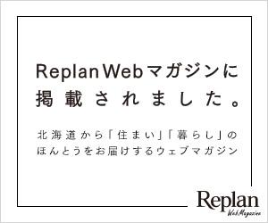 ReplanWebマガジン