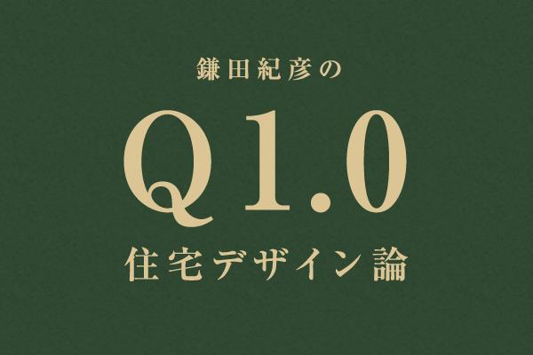 鎌田紀彦のQ1.0住宅デザイン論 第4回