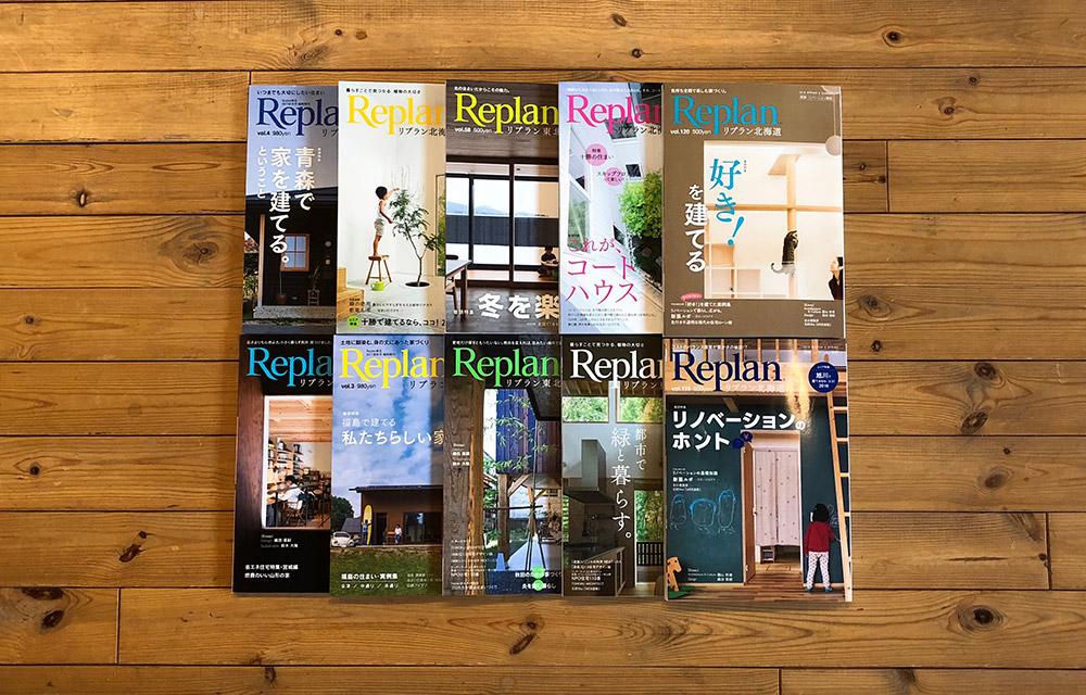 1988年創刊の住宅雑誌『Replan』
