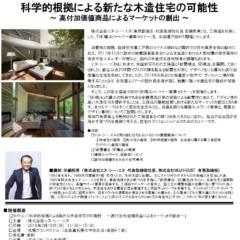 3月19日(月)初の北海道開催 SE構法パートナー募集セミナ…