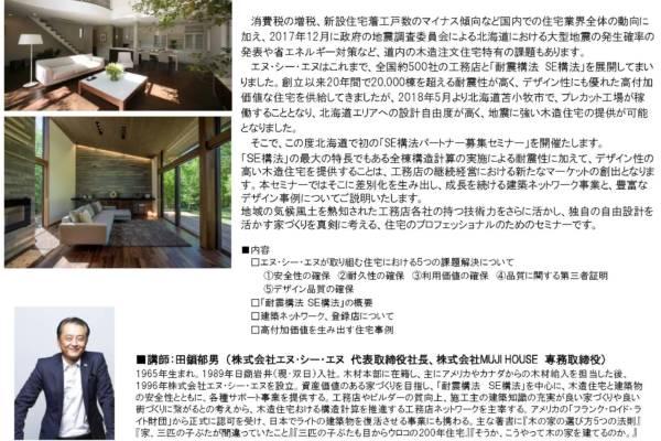 3月19日(月)初の北海道開催 SE構法パートナー募集セミナー開催~(株)エヌ・シー・エヌ CN事業部