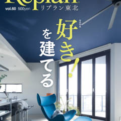 【4/21発売】Replan東北vol.60