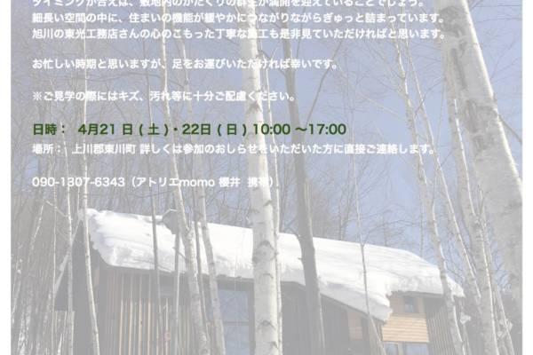 4/21(土)・22日(日)「キトウシ かたくりの家」オープンハウスのご案内 ~アトリエmomo