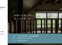 3月18日(日)『しのカフェ』のご案内〜シノザキ建築事務所