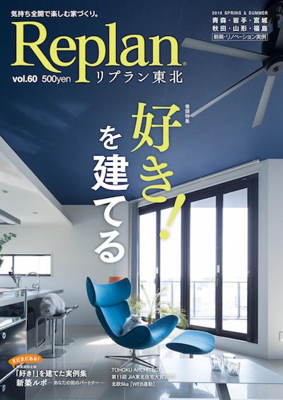 Replan東北 vol.60「好き!を建てる」(リプラン東北)