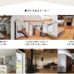 ホームページ「家づくりのストーリー」更新のお知らせ〜北海道ハ…