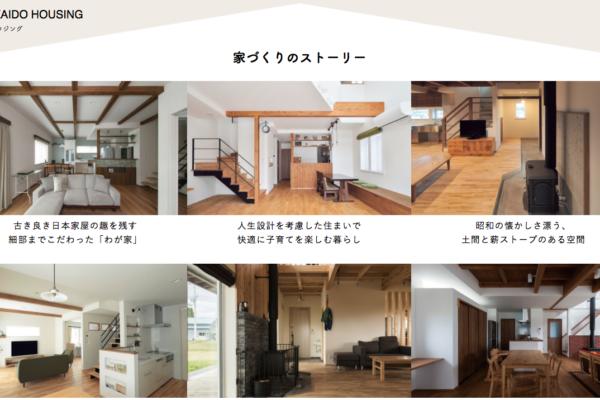 ホームページ「家づくりのストーリー」更新のお知らせ〜北海道ハウジング