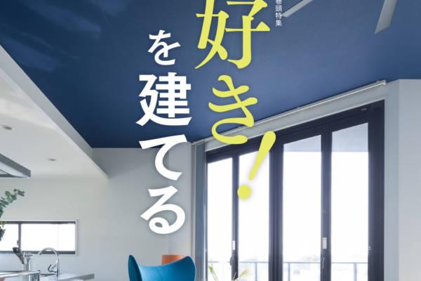 4月21日(土) Replan東北vol.60 2018春夏号 発売