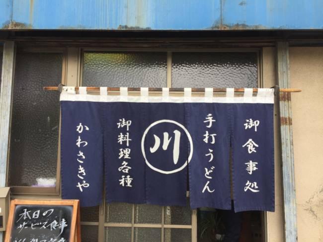 福島「手打うどん かわさきや」の味のあるのれん
