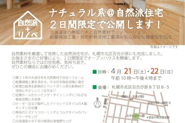 4月21日(土)・22日(日)自然派リノベ見学会2会場同時開催〜(有)ビオプラス西條デザイン