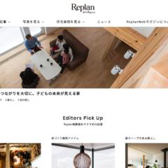 \ 本日OPEN!/Replan Web マガジン