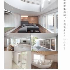 4/15(日)「集光の家」オープンハウスのお知らせ 〜富谷洋…