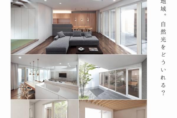 4/15(日)「集光の家」オープンハウスのお知らせ 〜富谷洋介建築設計