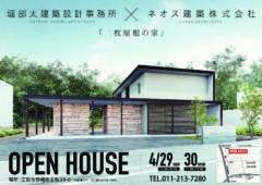 2018.4.29-30「二枚屋根の家」オープンハウスのご案…