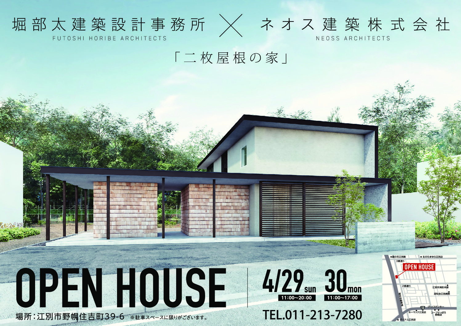 2018.4.29-30「二枚屋根の家」オープンハウスのご案内 〜堀部太建築設計事務所