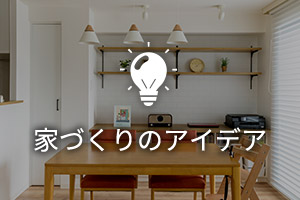 家づくりのアイデア