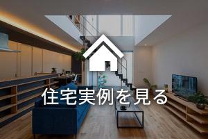 住宅実例を見る