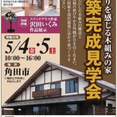 5/4(金)-5/5(土) 「角田の家」完成見学会のお知らせ…