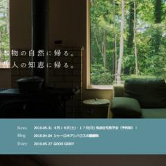 6月16(土)17(日)完成住宅見学会(予約制)のお知らせ~…