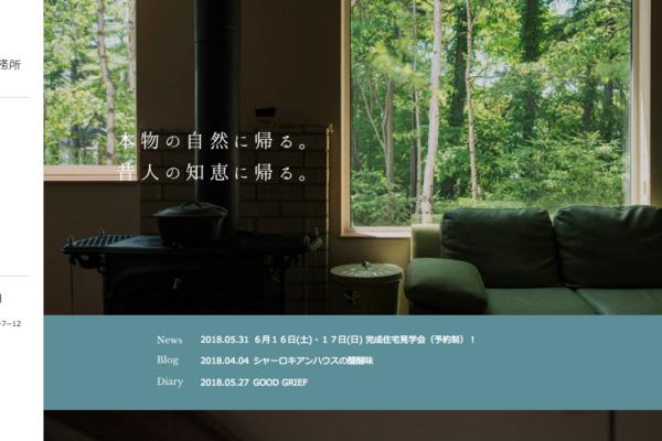 6月16(土)17(日)完成住宅見学会(予約制)のお知らせ~シノザキ建築事務所