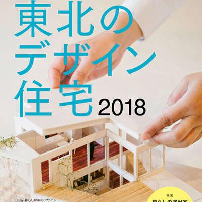【6/7発売】暮らしの演出家15人が語る 東北のデザイン住宅 2018