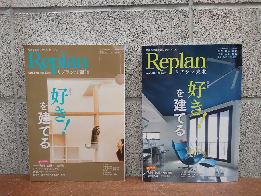 Replan北海道 vol.120、Replan東北 VOL.60 「好き!を建てる」