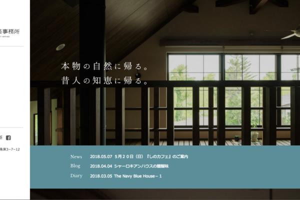 5月20日(日)『しのカフェ』のご案内〜シノザキ建築事務所