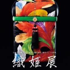 5/24(木)〜6/2(土)ショールームイベント「織姫展」開…