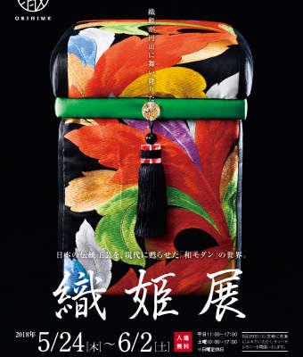 5/24(木)〜6/2(土)ショールームイベント「織姫展」開催〜ハートランドホーム