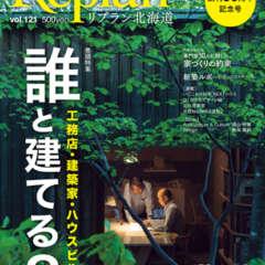 6月28日(木) Replan北海道vol.121 2018…