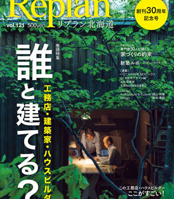 6月28日(木)  Replan北海道vol.121 2018夏秋号  発売