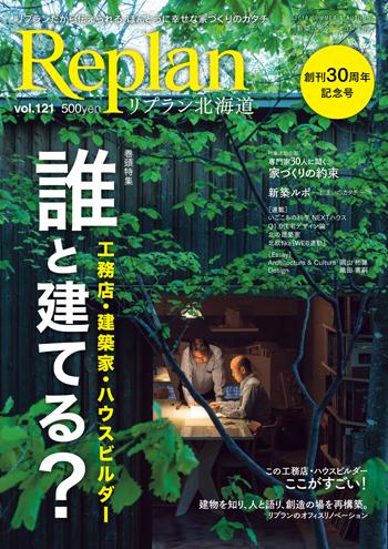 Replan北海道 vol.121「誰と建てる?」(リプラン北海道)