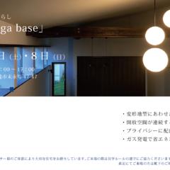 7月7日(土)・8日(日) 伊達市にてオープンハウス「sue…