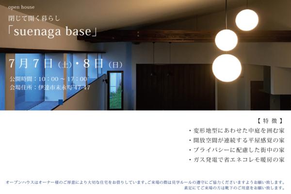 7月7日(土)・8日(日) 伊達市にてオープンハウス「suenaga base」開催!~SUDOホーム