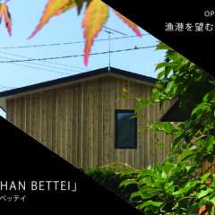 6月30日(土)豊浦町にてオープンハウス「HACCHAN B…