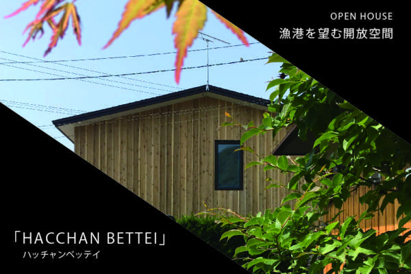6月30日(土)豊浦町にてオープンハウス「HACCHAN BETTEI」開催!~SUDOホーム