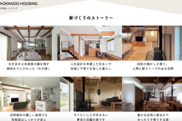6月24日(日)旭川市にて完成見学会開催!〜北海道ハウジング