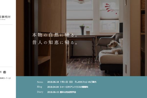 7月1日(日)『しのカフェ』のご案内〜シノザキ建築事務所