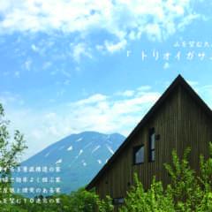 6月23日(土)・24日(日) ニセコ町にてオープンハウス「…
