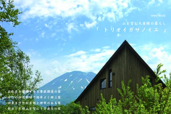 6月23日(土)・24日(日) ニセコ町にてオープンハウス「トリオイガサノイエ」開催!~SUDOホーム