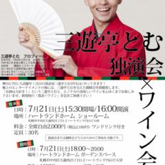 7/21(土)ショールームイベント「三遊亭とむ独演会✕ワイン…