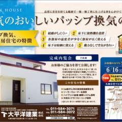 7月15日(日)まで【予約制】完成見学会開催〜大平洋建業