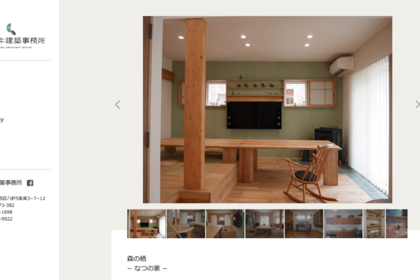 ホームページ事例集の更新お知らせ〜シノザキ建築事務所