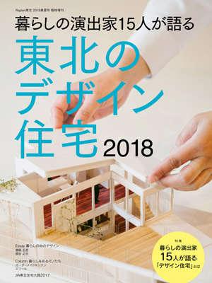 6月7日(木)「暮らしの演出家15人が語る 東北のデザイン住宅2018」発売