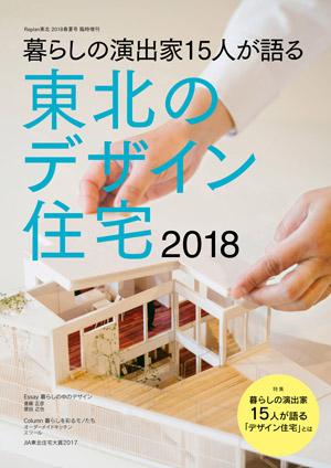 暮らしの演出家15人が語る 東北のデザイン住宅2018(リプラン別冊)