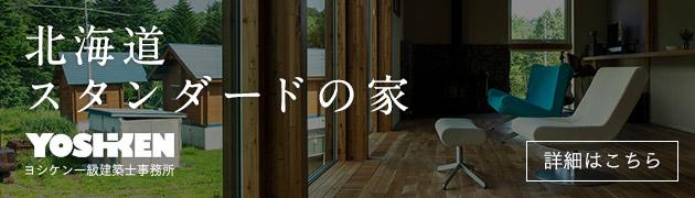 北海道スタンダードの家