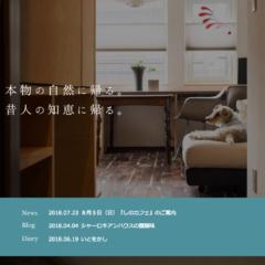 8月5日(日)『しのカフェ』のご案内〜シノザキ建築事務所