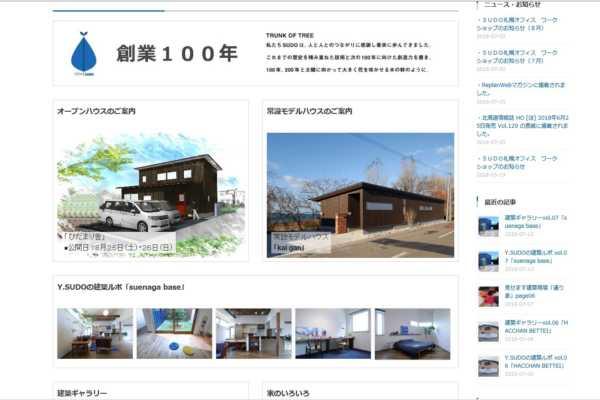 「見せます建築現場」「Y.SUDOのフォトメール」など更新!〜SUDOホーム