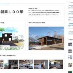 「見せます建築現場」「Y.SUDOのフォトメール」など更新!…