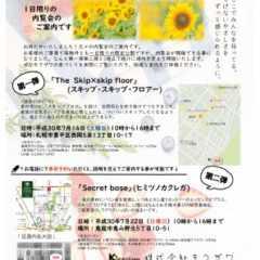 7/14(土)22(日)二週連続!完成見学会開催〜キクザワ